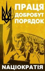 nationcracy